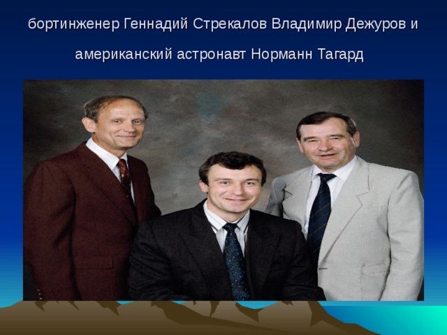 бортинженер Геннадий Стрекалов Владимир Дежуров и американский астронавт Норманн Тагард