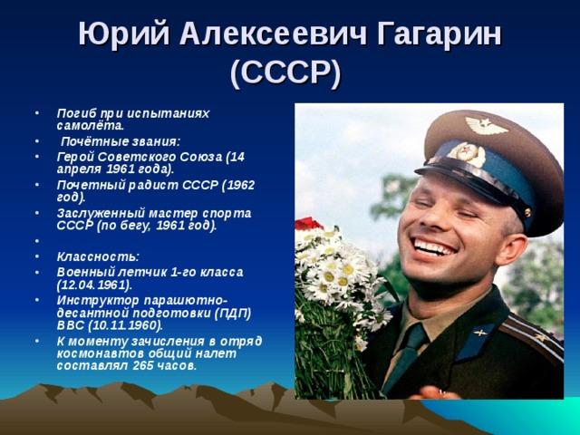 Юрий Алексеевич Гагарин (СССР)