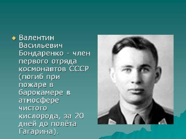 Валентин Васильевич Бондаренко ( СССР )