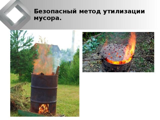 Безопасный метод утилизации мусора.