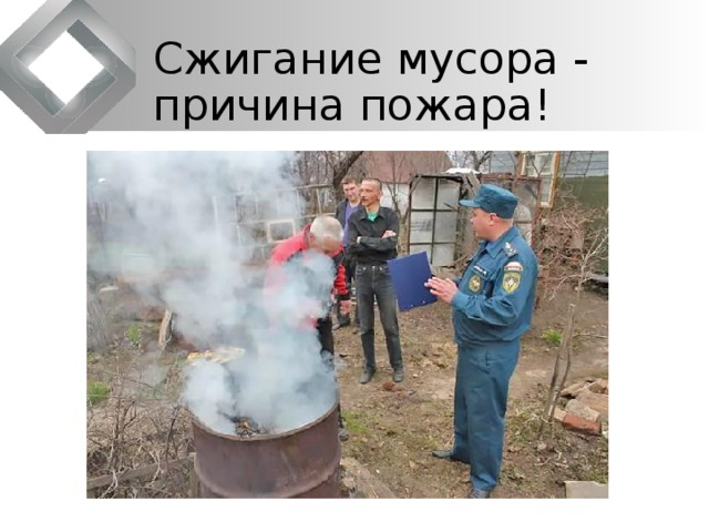 Сжигание мусора - причина пожара!