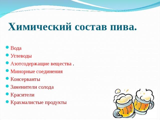 Химический состав пива.