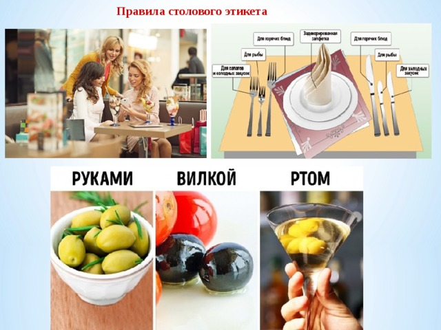 Правила столового этикета 1