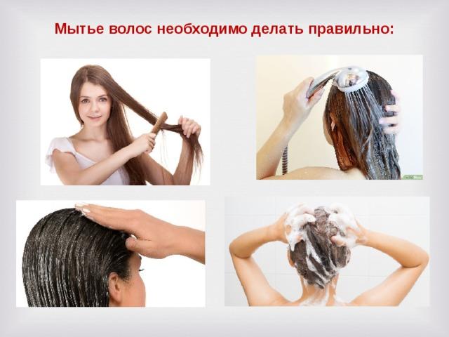 Мытье волос необходимо делать правильно: