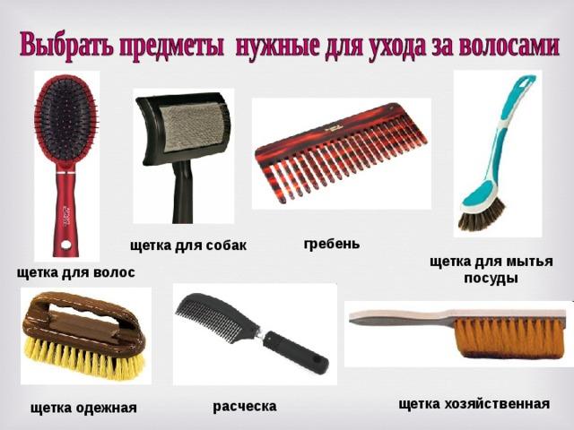 гребень щетка для собак  щетка  для  мытья посуды щетка для волос   щетка хозяйственная  расческа  щетка  одежная