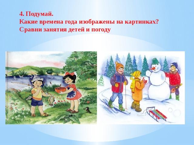4. Подумай. Какие времена года изображены на картинках? Сравни занятия детей и погоду