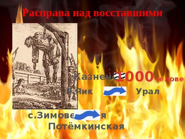 Расправа над восставшими 1000 человек Казнено Р.Яик Урал  с.Зимовейская Потёмкинская