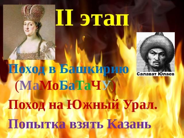 II этап Поход в Башкирию ( Ма Мо Ба Та Ч У ) Поход на Южный Урал. Попытка взять Казань