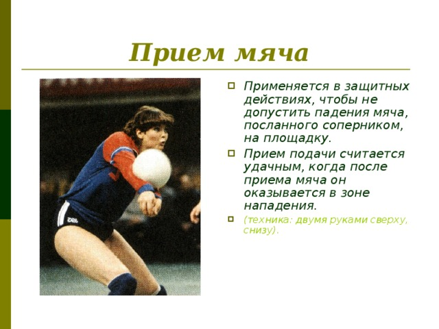 Техника выполнения передачи мяча двумя руками снизу  При передаче следует выполнять некоторое сопровождение мяча руками. Руки должны занимать одинаковое, постоянное положение. Малейшее повышение одного предплечья над другим изменит направление отскока мяча.