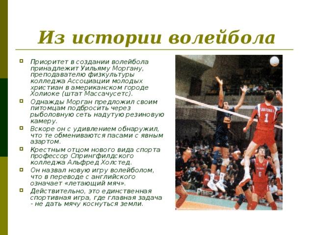 Из истории волейбола