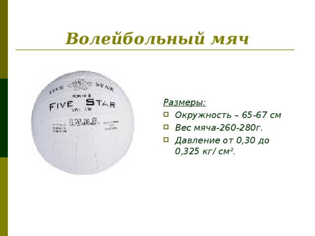 Волейбольный мяч Размеры: