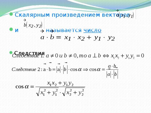 Скалярным произведением векторов и   называется число