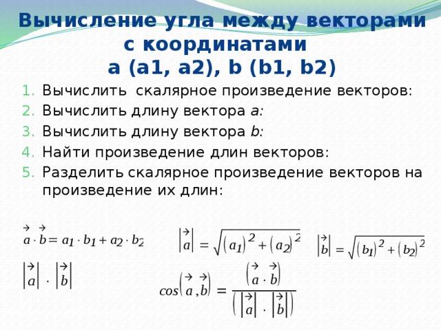 Вычисление угла между векторами с координатами  a (a1, a2), b (b1, b2)