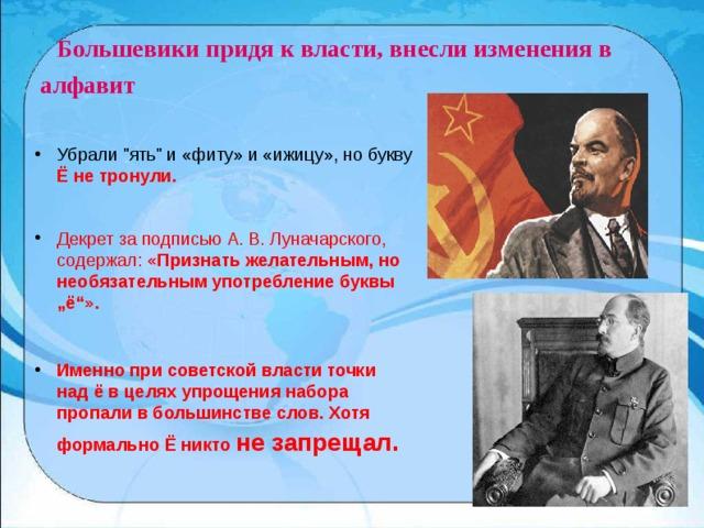 Большевики придя к власти, внесли изменения в алфавит Убрали