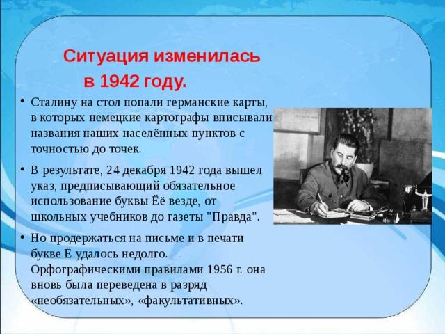 Ситуация изменилась     в 1942 году.
