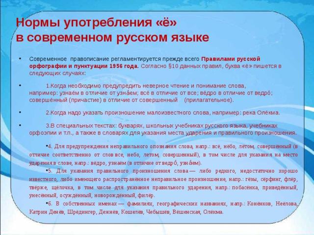Нормы употребления «ё»  в современном русском языке