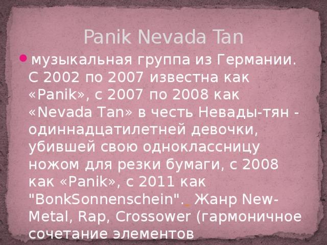 Panik Nevada Tan