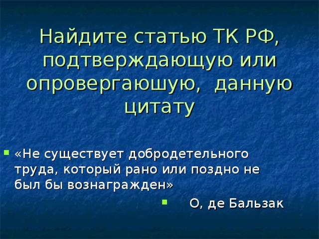 Найдите статью ТК РФ, подтверждающую или опровергаюшую, данную цитату
