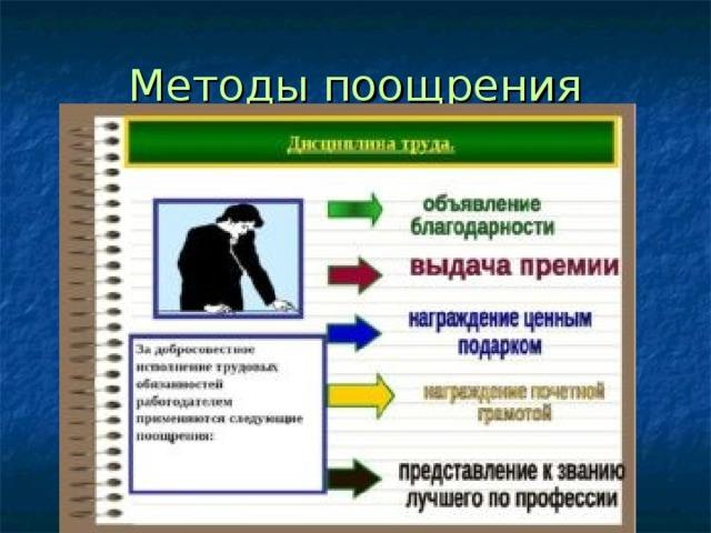 Методы поощрения