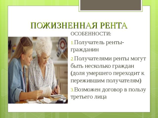 ПОЖИЗНЕННАЯ РЕНТА ОСОБЕННОСТИ: