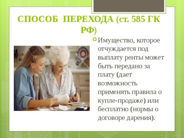 СПОСОБ ПЕРЕХОДА (ст. 585 ГК РФ)