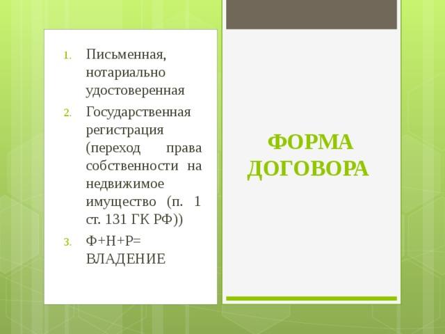 Письменная, нотариально удостоверенная Государственная регистрация (переход права собственности на недвижимое имущество (п. 1 ст. 131 ГК РФ)) Ф+Н+Р= ВЛАДЕНИЕ