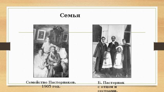 Семья Семейство Пастернаков. 1905 год.  Б. Пастернак с отцом и сестрами.