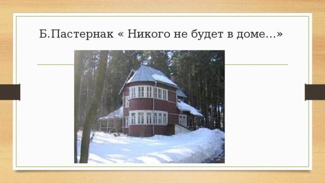 Б.Пастернак « Никого не будет в доме…»