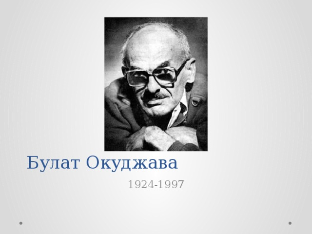 Булат Окуджава 1924-1997
