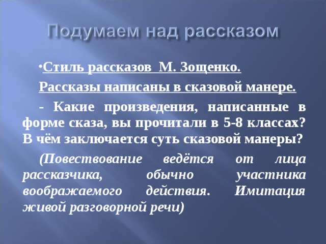 Стиль рассказов М. Зощенко. Рассказы написаны в сказовой манере.