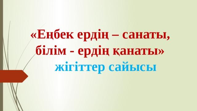 «Еңбек ердің – санаты, білім - ердің қанаты»   жігіттер сайысы