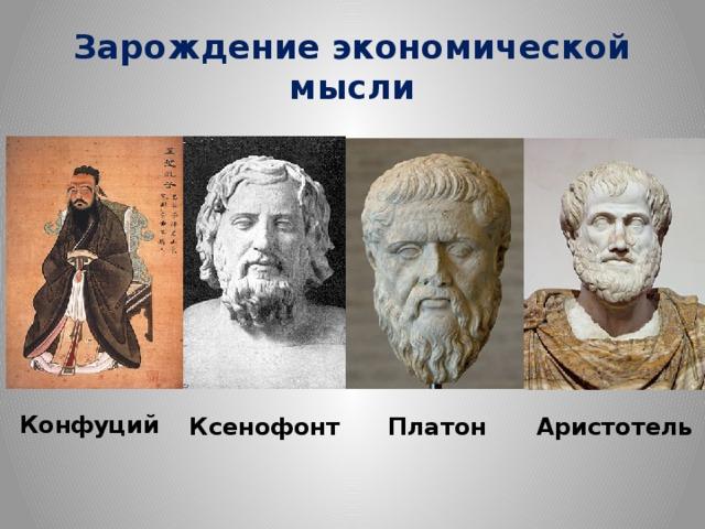 Зарождение экономической мысли А Конфуций Ксенофонт Платон Аристотель