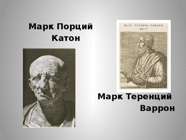 Марк Порций  Катон  Марк Теренций Варрон