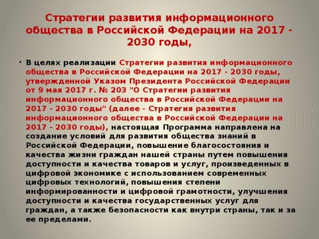 Стратегии развития информационного общества в Российской Федерации на 2017 - 2030 годы,