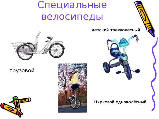 Специальные велосипеды детский трехколесный грузовой Цирковой одноколёсный
