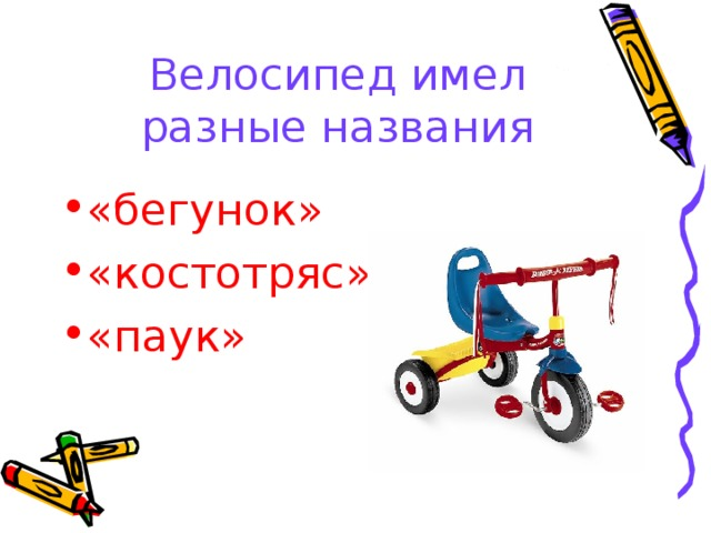 Велосипед имел разные названия