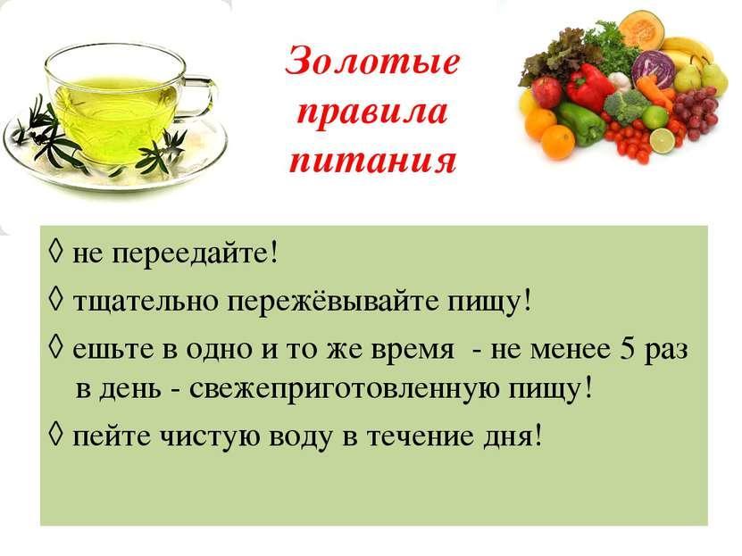 11.00. Золотые правила питания