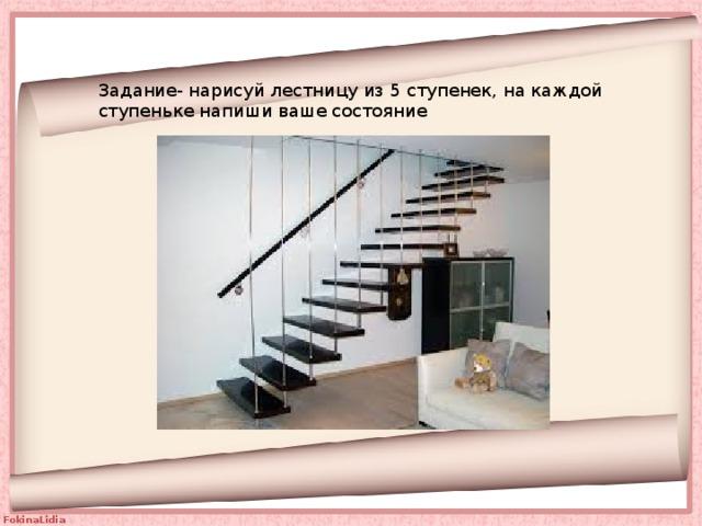 Задание- нарисуй лестницу из 5 ступенек, на каждой ступеньке напиши ваше состояние