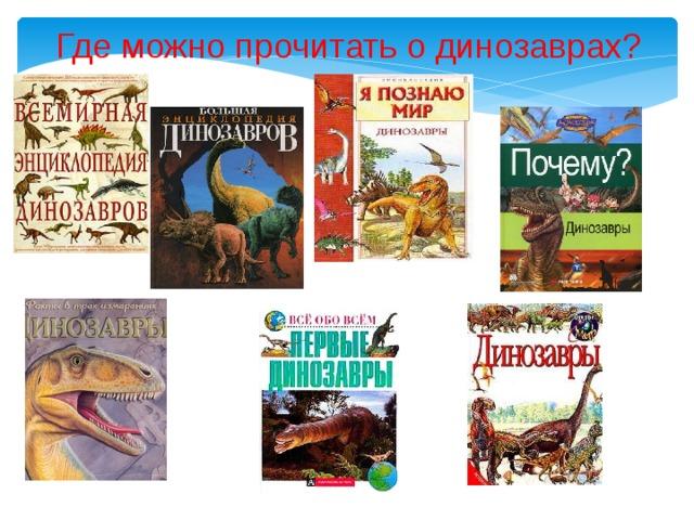 Где можно прочитать о динозаврах?