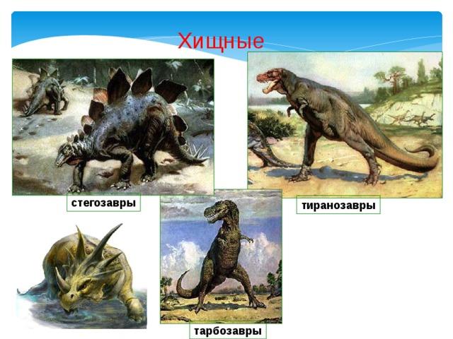 Хищные стегозавры тиранозавры тарбозавры