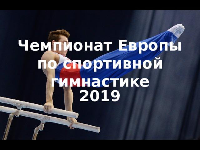 Чемпионат Европы по спортивной гимнастике 2019