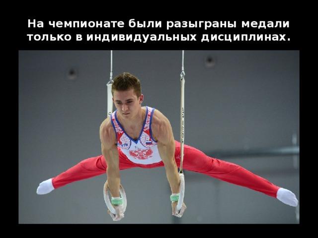 На чемпионате были разыграны медали только в индивидуальных дисциплинах.