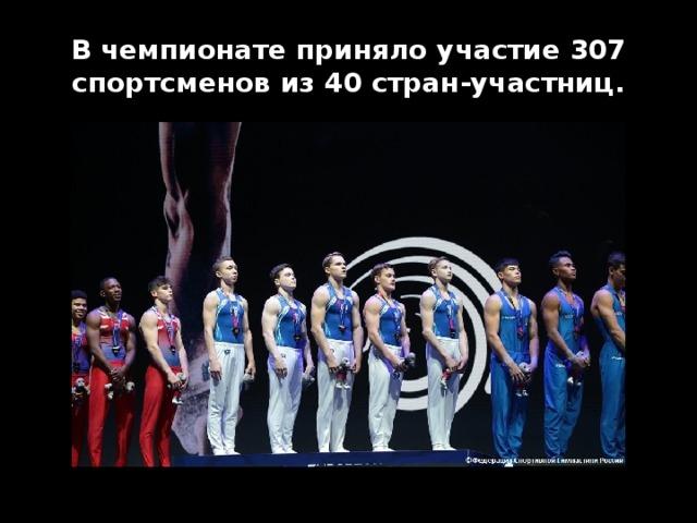 В чемпионате приняло участие 307 спортсменов из 40 стран-участниц.