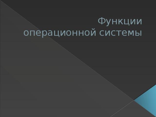 Функции  операционной системы