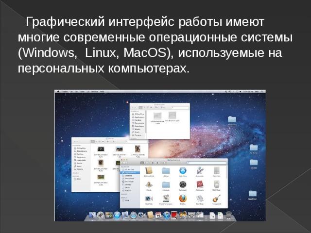 Графический интерфейс работы имеют многие современные операционные системы (Windows, Linux, MacOS), используемые на персональных компьютерах.