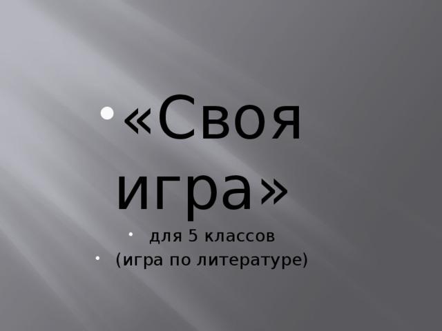 «Своя игра» для 5 классов (игра по литературе)