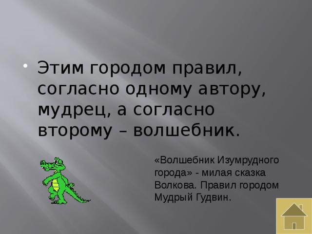 Этим городом правил, согласно одному автору, мудрец, а согласно второму – волшебник.