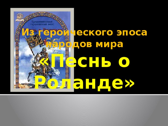 Из героического эпоса народов мира  «Песнь о Роланде»