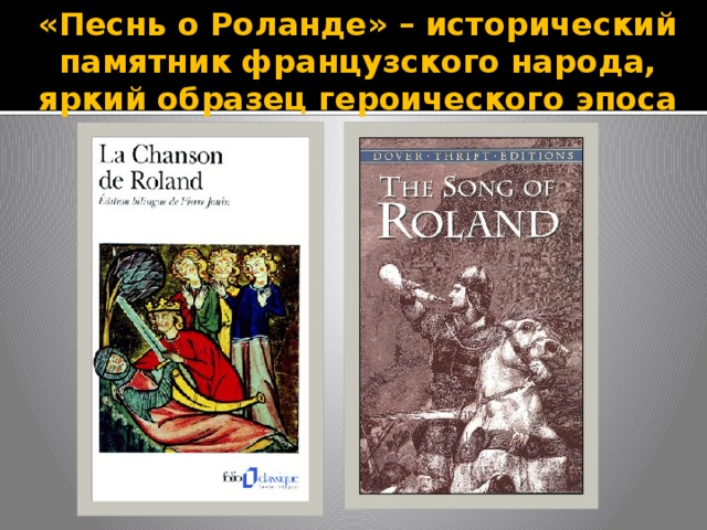 «Песнь о Роланде» – исторический памятник французского народа, яркий образец героического эпоса