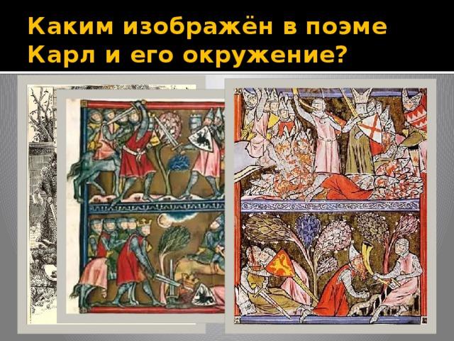 Каким изображён в поэме Карл и его окружение?